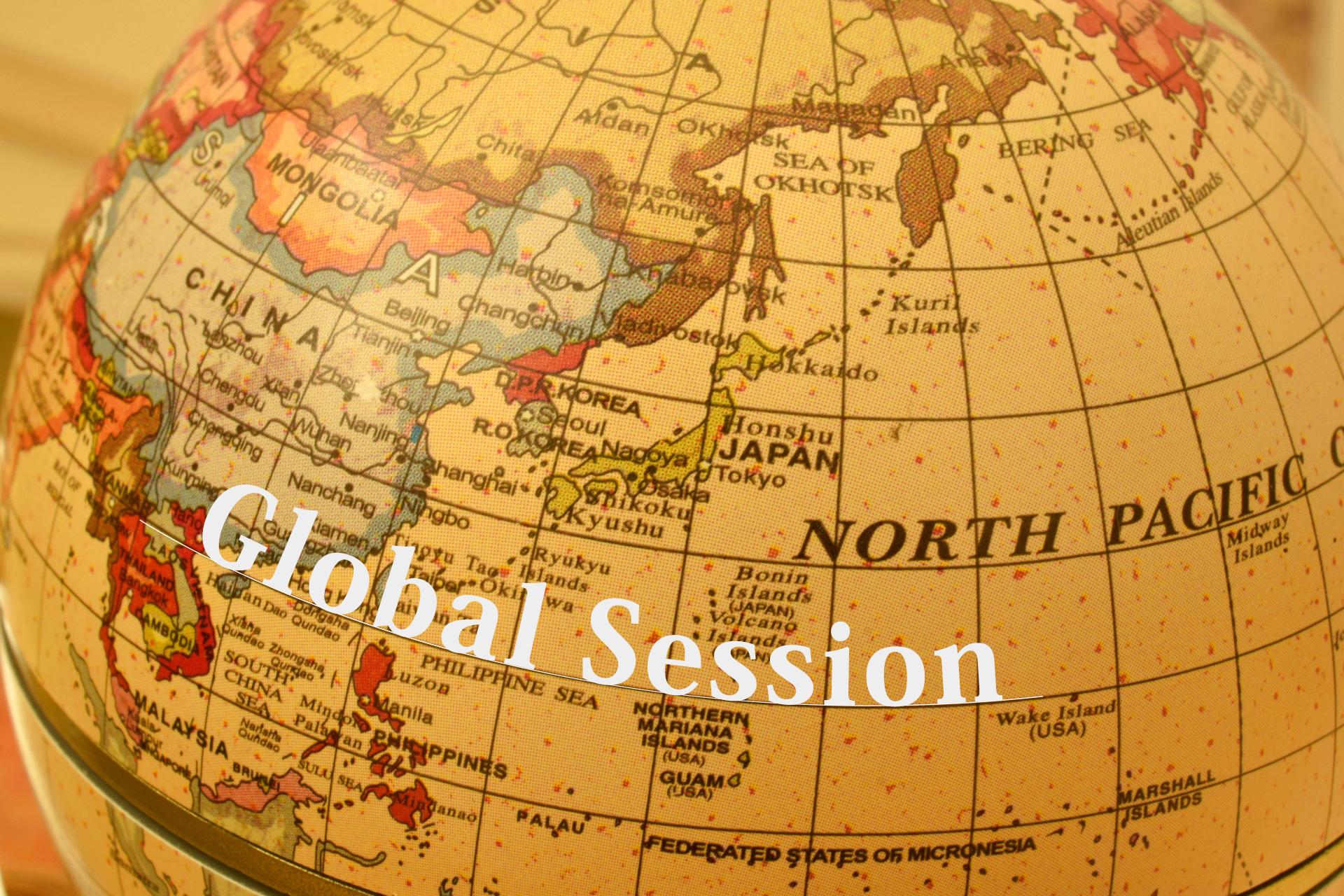 グローバルセッションイメージ